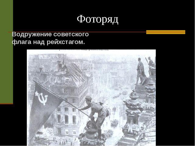 Фоторяд Водружение советского флага над рейхстагом.