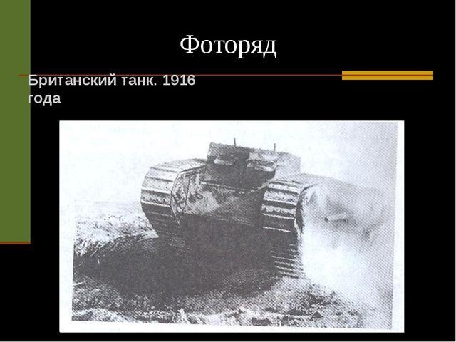 Фоторяд Британский танк. 1916 года