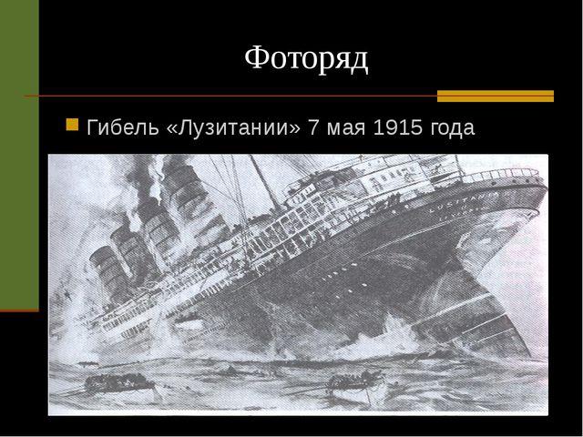 Фоторяд Гибель «Лузитании» 7 мая 1915 года