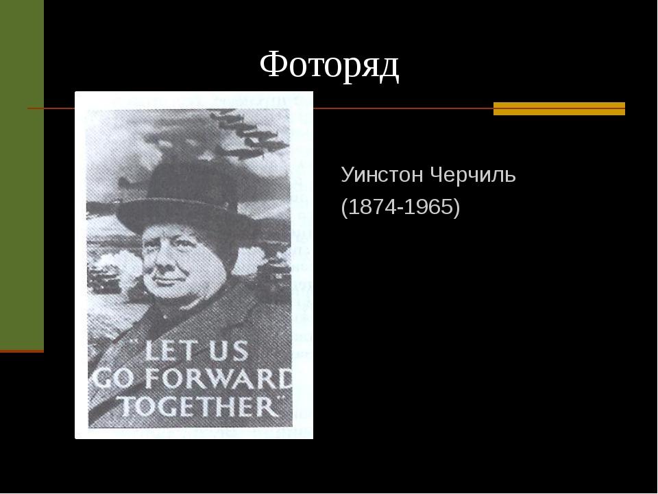 Фоторяд Уинстон Черчиль (1874-1965)