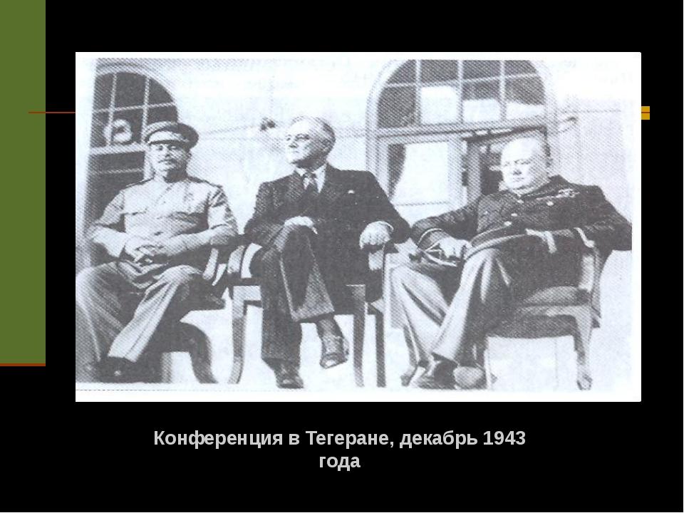 Фоторяд Конференция в Тегеране, декабрь 1943 года