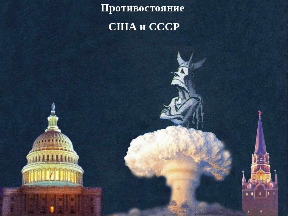 Противостояние США и СССР