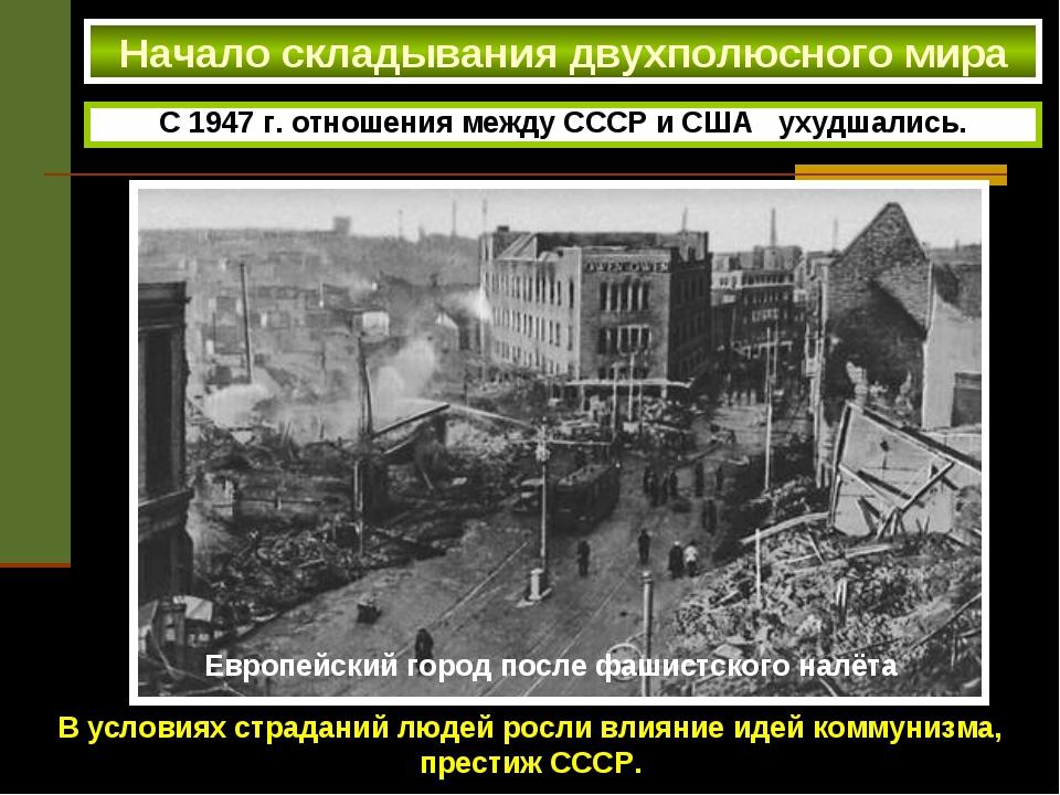 Начало складывания двухполюсного мира С 1947 г. отношения между СССР и США у...