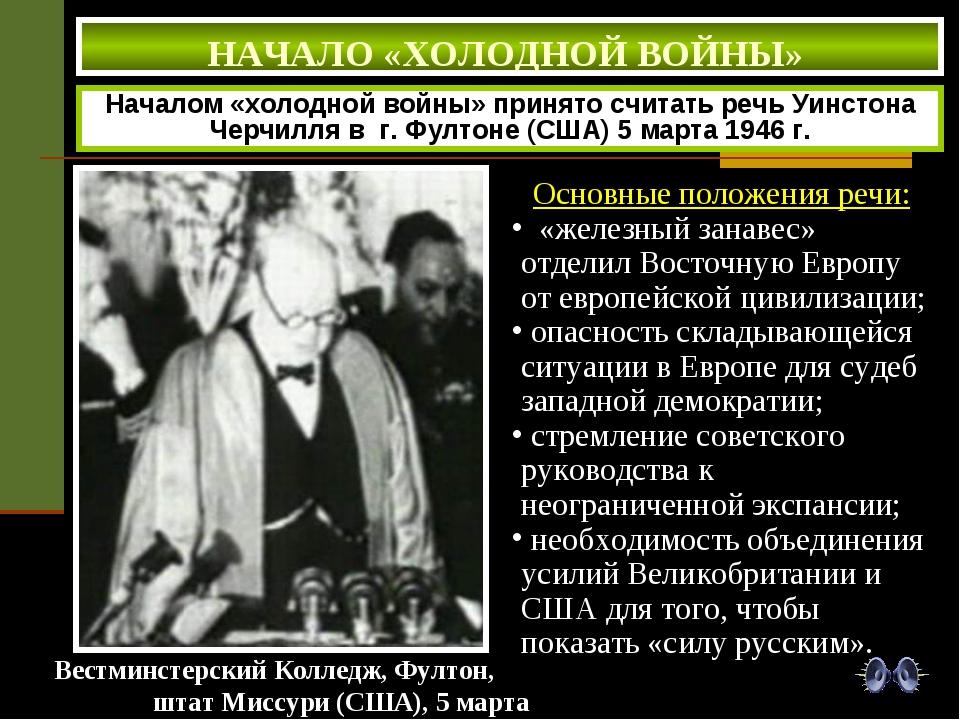 НАЧАЛО «ХОЛОДНОЙ ВОЙНЫ» Началом «холодной войны» принято считать речь Уинсто...