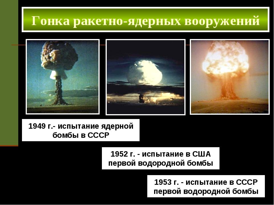 1949 г.- испытание ядерной бомбы в СССР Гонка ракетно-ядерных вооружений 1952...
