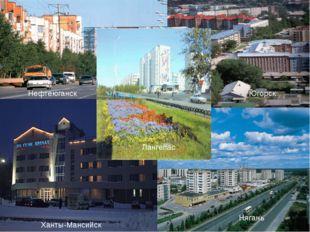 Нефтеюганск Ханты-Мансийск Лангепас Нягань Югорск