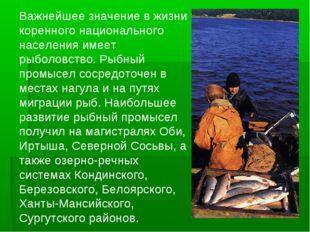 Важнейшее значение в жизни коренного национального населения имеет рыболовств