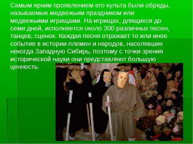 Самым ярким проявлением его культа были обряды, называемые медвежьим праздник...