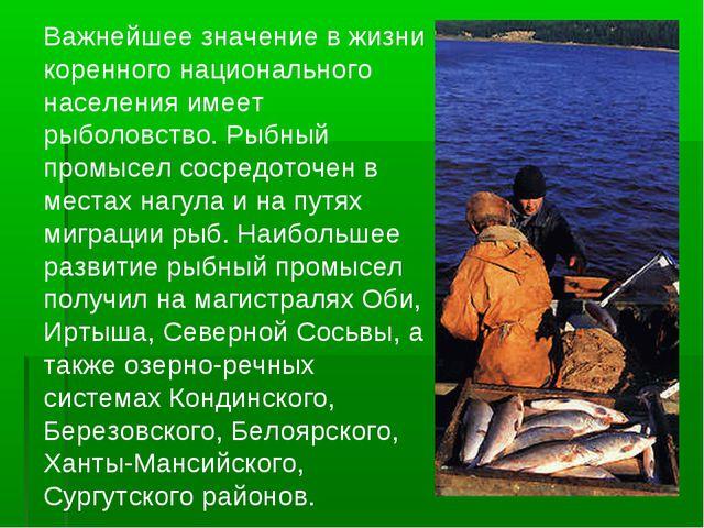 Важнейшее значение в жизни коренного национального населения имеет рыболовств...