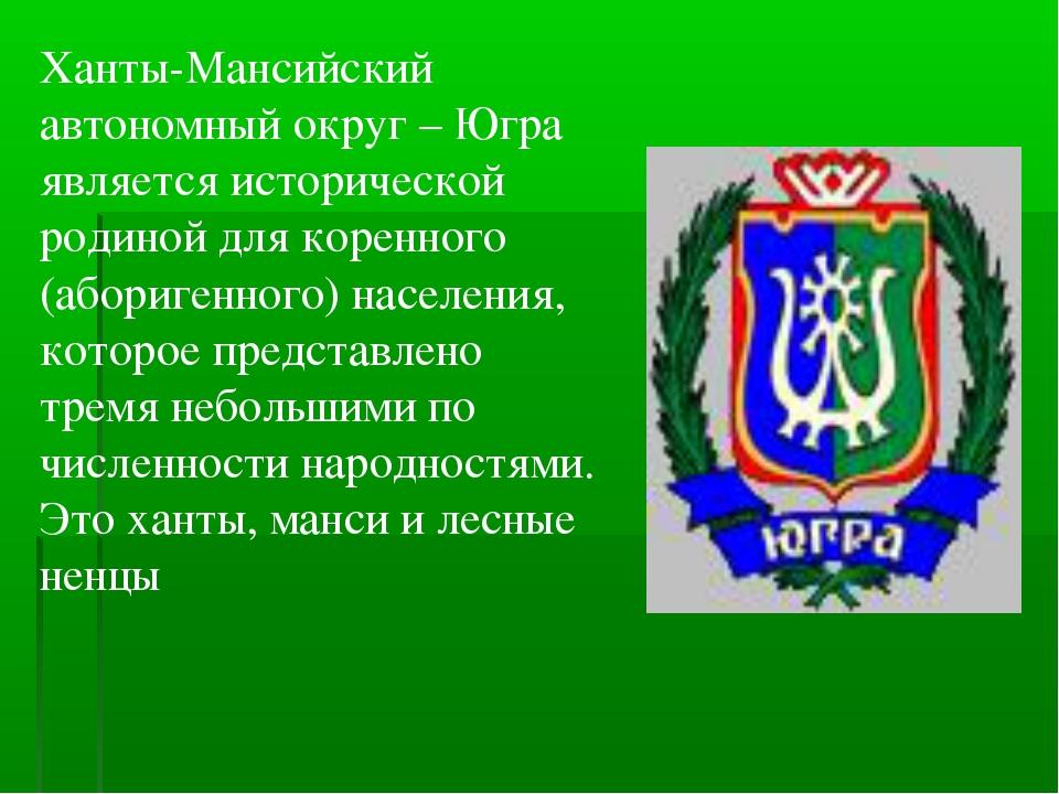 Ханты-Мансийский автономный округ – Югра является исторической родиной для ко...