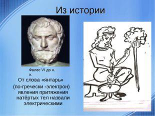 Из истории От слова «янтарь» (по-гречески -электрон) явления притяжения натёр