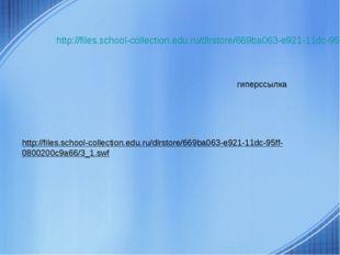 http://files.school-collection.edu.ru/dlrstore/669ba063-e921-11dc-95ff-080020
