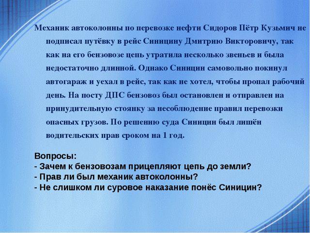 Механик автоколонны по перевозке нефти Сидоров Пётр Кузьмич не подписал путёв...