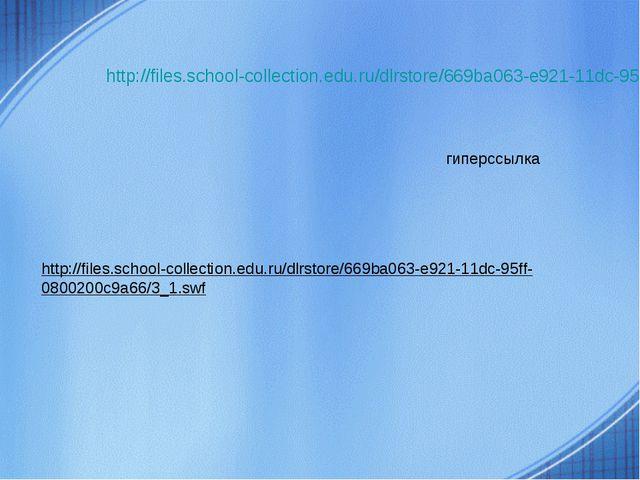 http://files.school-collection.edu.ru/dlrstore/669ba063-e921-11dc-95ff-080020...