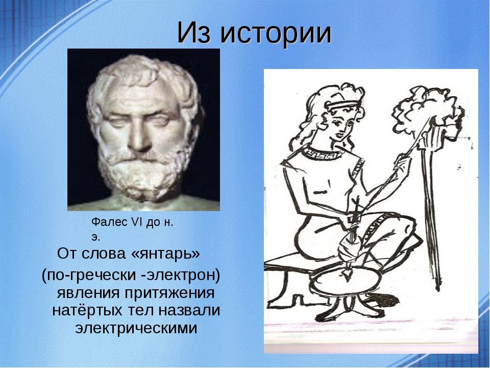 Из истории От слова «янтарь» (по-гречески -электрон) явления притяжения натёр...