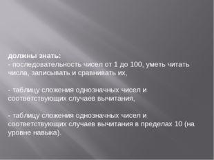 должны знать: - последовательность чисел от 1 до 100, уметь читать числа, зап