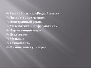 «Русский язык», «Родной язык» «Литературное чтение», «Иностранный язык» «Мате