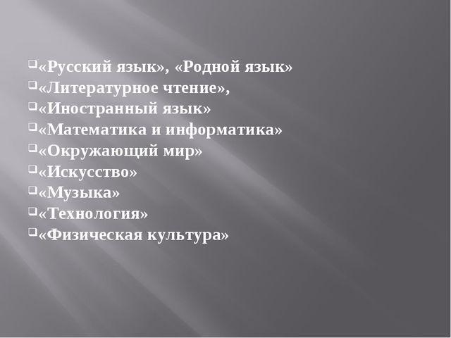 «Русский язык», «Родной язык» «Литературное чтение», «Иностранный язык» «Мате...