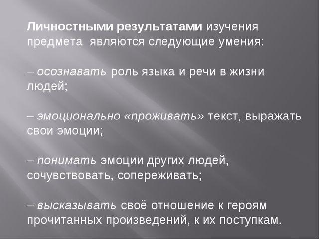 Личностными результатами изучения предмета являются следующие умения: – осозн...