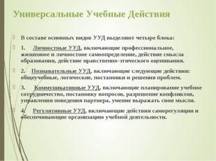 В составе основных видов УУД выделяют четыре блока: 1.Личностные УУД, вк