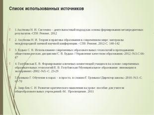 Список использованных источников 1.Аксёнова Н. И. Системно – деятельностный п