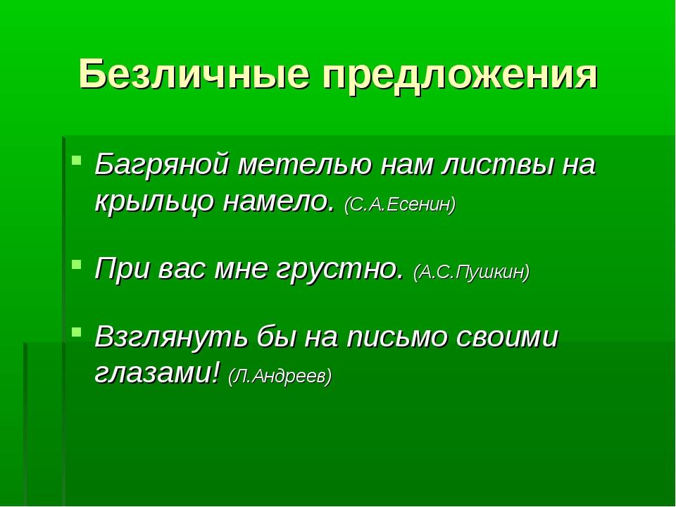 Безличные предложения Багряной метелью нам листвы на крыльцо намело. (С.А.Есе...