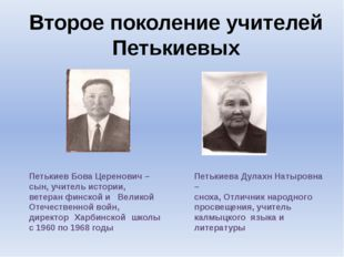 Второе поколение учителей Петькиевых Петькиев Бова Церенович – сын, учитель и