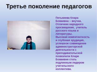 Третье поколение педагогов Петькиева Клара Боваевна – внучка, Отличник народн
