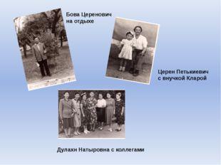 Бова Церенович на отдыхе Церен Петькиевич с внучкой Кларой Дулахн Натыровна с