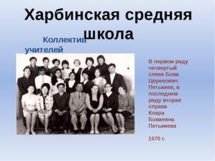 Харбинская средняя школа Коллектив учителей В первом ряду четвертый слева Бов