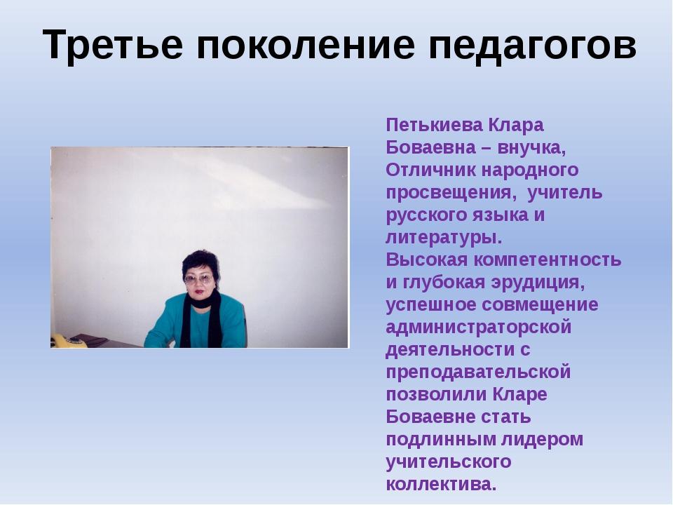 Третье поколение педагогов Петькиева Клара Боваевна – внучка, Отличник народн...