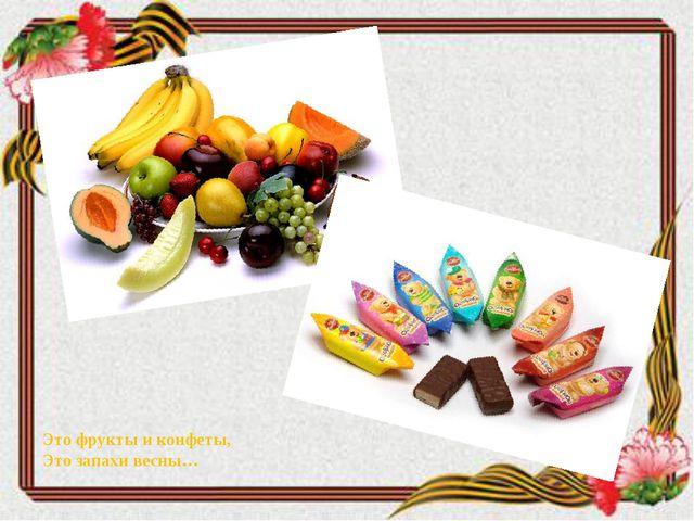 Это фрукты и конфеты, Это запахи весны…