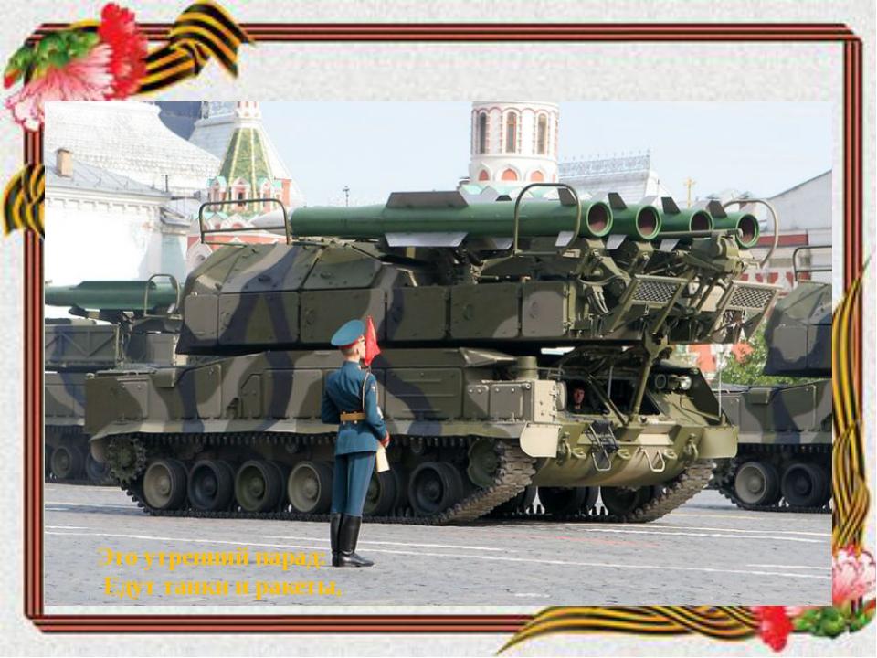 Это утренний парад: Едут танки и ракеты,