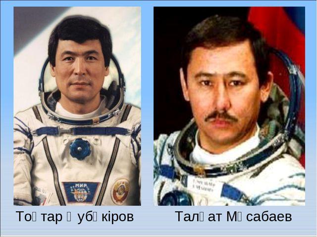 Тоқтар Әубәкіров Талғат Мұсабаев