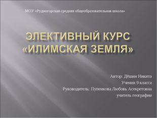 Автор: Дёшин Никита Ученик 9 класса Руководитель: Пупенкова Любовь Асекретовн