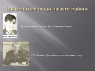 П.М. Прокопьева – Летчица 46-го Таманского полка Г.В. Черных – Доктор сельско