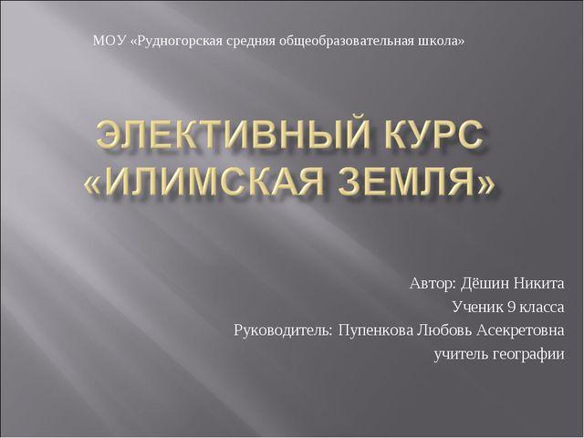 Автор: Дёшин Никита Ученик 9 класса Руководитель: Пупенкова Любовь Асекретовн...