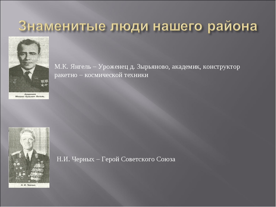 М.К. Янгель – Уроженец д. Зырьяново, академик, конструктор ракетно – космичес...