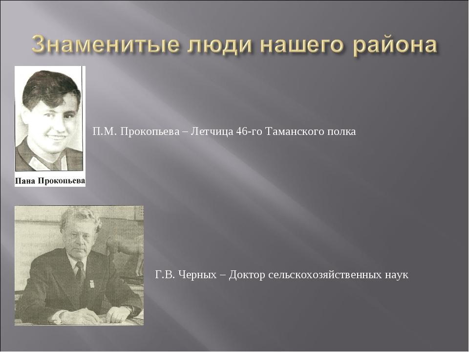 П.М. Прокопьева – Летчица 46-го Таманского полка Г.В. Черных – Доктор сельско...