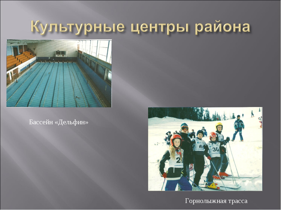 Бассейн «Дельфин» Горнолыжная трасса