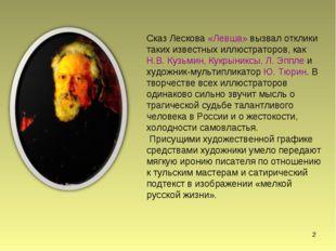 * Сказ Лескова «Левша» вызвал отклики таких известных иллюстраторов, как Н.В.