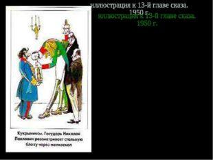 * Эта иллюстрация напоминает иллюстрацию к 3-й главе, когда государь Александ