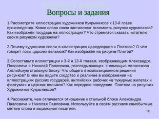 * 1.Рассмотрите иллюстрацию художников Кукрыниксов к 13-й главе произведения.