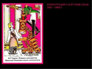 * ИЛЛЮСТРАЦИЯ К 13-Й ГЛАВЕ СКАЗА. 1952 – 1965г.г. Этот рисунок ироничный. На