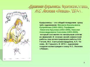 * Кукрыниксы – это общий псевдоним сразу трёх художников: Михаила Васильевича