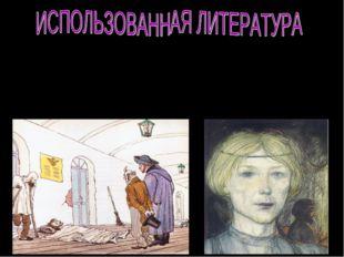 * 1.КОЛОКОЛЬЦЕВ Е.Н. ИЛЛЮСТРАЦИИ К СКАЗУ «ЛЕВША» - Ж. «ЛИТЕРАТУРА В ШКОЛЕ» №