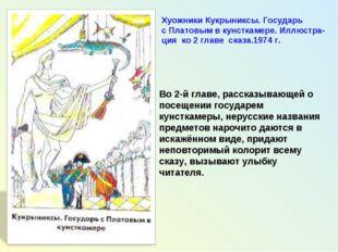 Хуожники Кукрыниксы. Государь с Платовым в кунсткамере. Иллюстра- ция ко 2 гл
