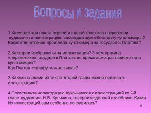 * 1.Какие детали текста первой и второй глав сказа перенесли художники в иллю