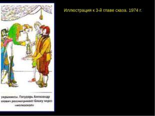 * Иллюстрация к 3-й главе сказа. 1974 г. Государю и Платову предложили рассмо