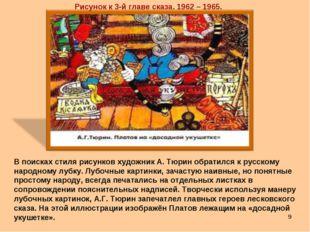 * Рисунок к 3-й главе сказа. 1962 – 1965. В поисках стиля рисунков художник А
